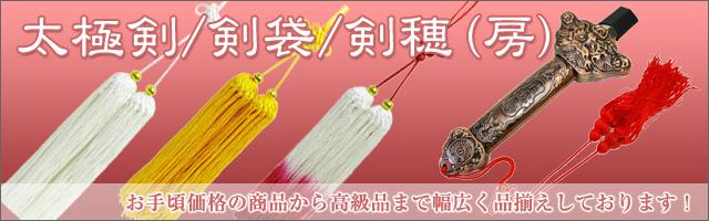 太極剣/剣袋/剣穂(房)