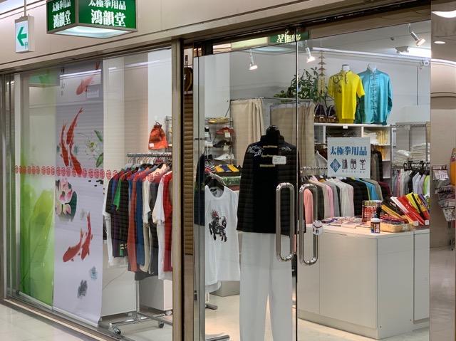 鴻韻堂本店