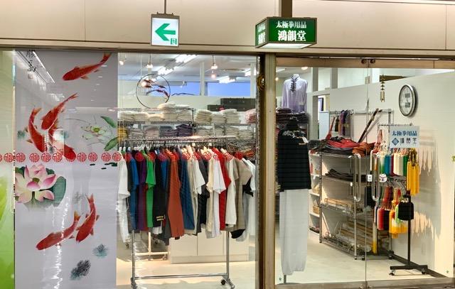 鴻韻堂本店2